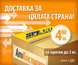 http://avtokonsumativi.com/bg/payment.html